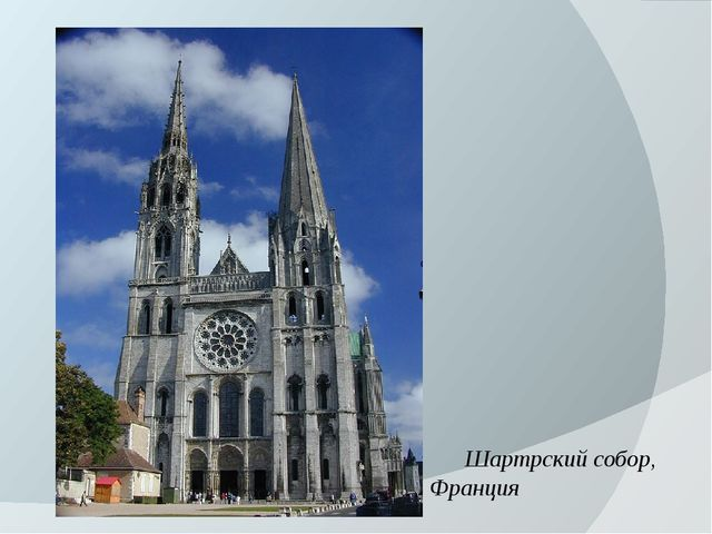 Шартрский собор, Франция