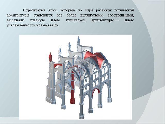 Стрельчатые арки, которые по мере развития готической архитектуры становятс...
