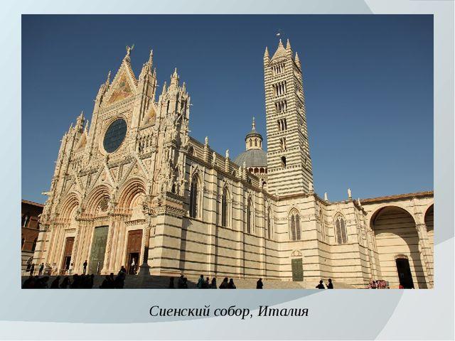 Сиенский собор, Италия