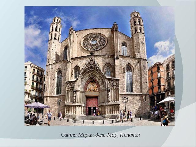 Санта-Мария-дель-Мар, Испания