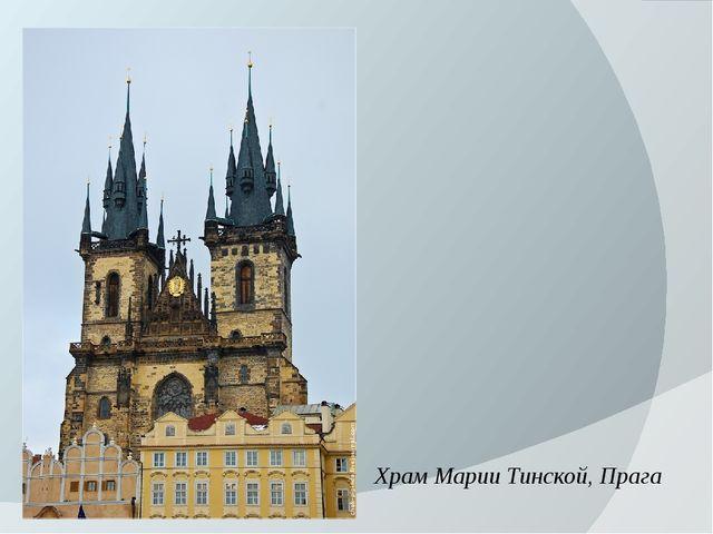 Храм Марии Тинской, Прага