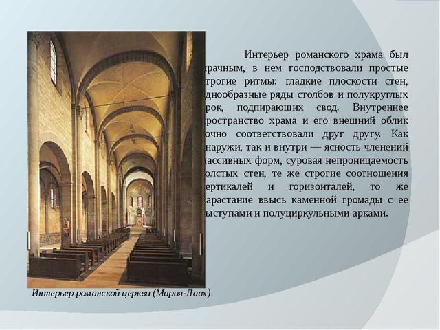 Интерьер романской церкви (Мария-Лаах) Интерьер романского храма был мрачны...