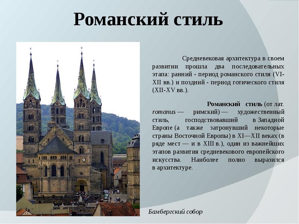 Романский стиль Средневековая архитектура в своем развитии прошла два после...