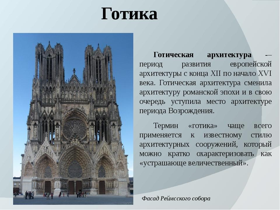 Готика Готическая архитектура – период развития европейской архитектуры с к...