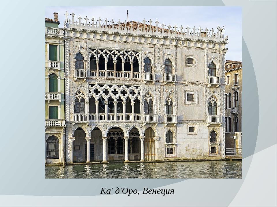 Ка' д'Оро, Венеция