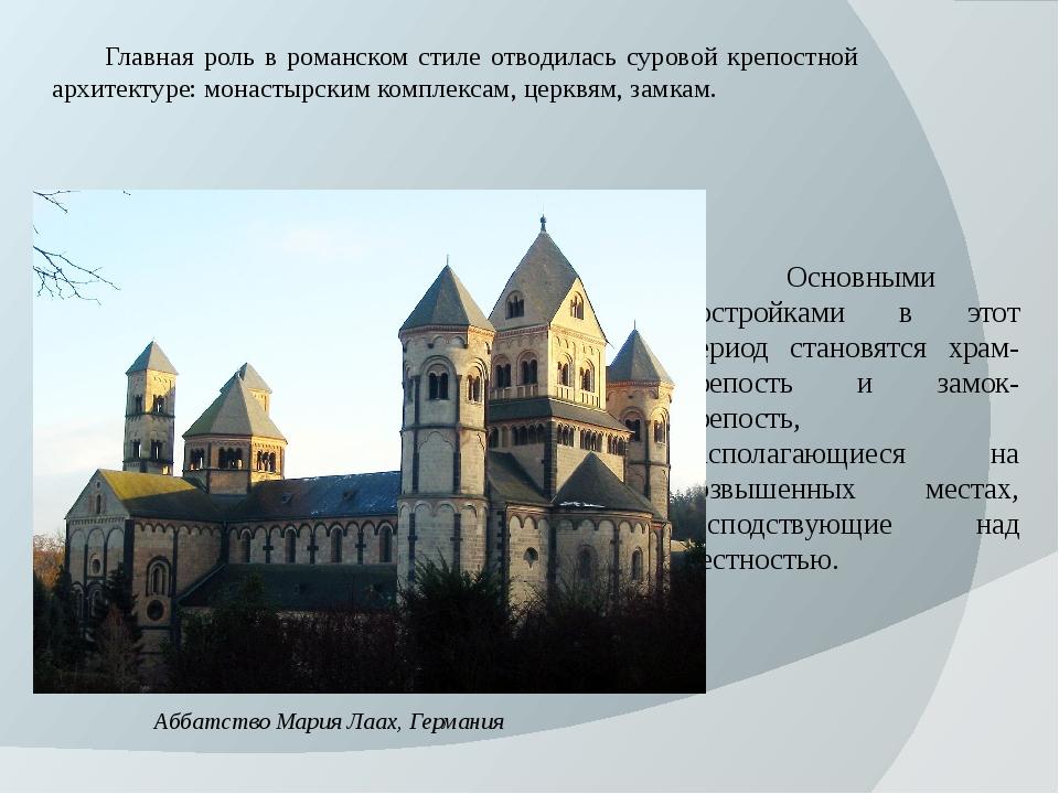 Главная роль в романском стиле отводилась суровой крепостной архитектуре: мо...