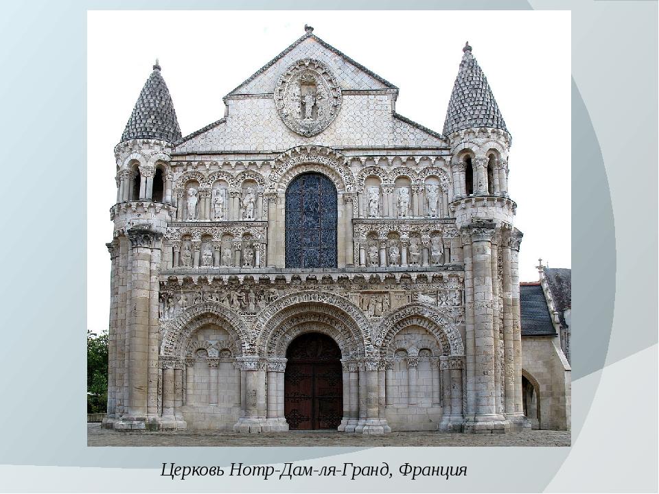Церковь Нотр-Дам-ля-Гранд, Франция