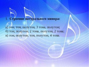 1. Строение натурального минора: а) тон, тон, полутон, 3 тона, полутон; б) то