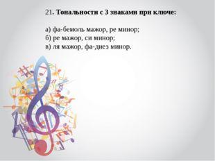 21. Тональности с 3 знаками при ключе: а) фа-бемоль мажор, ре минор; б) ре ма