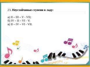 23. Неустойчивые ступени в ладу: а) II – III – V - VII; б) IV – II – VI - V;