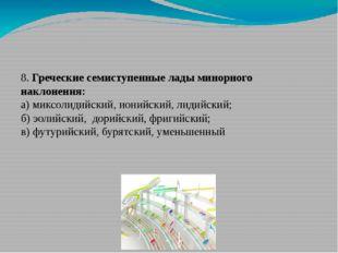 8. Греческие семиступенные лады минорного наклонения: а) миксолидийский, ион