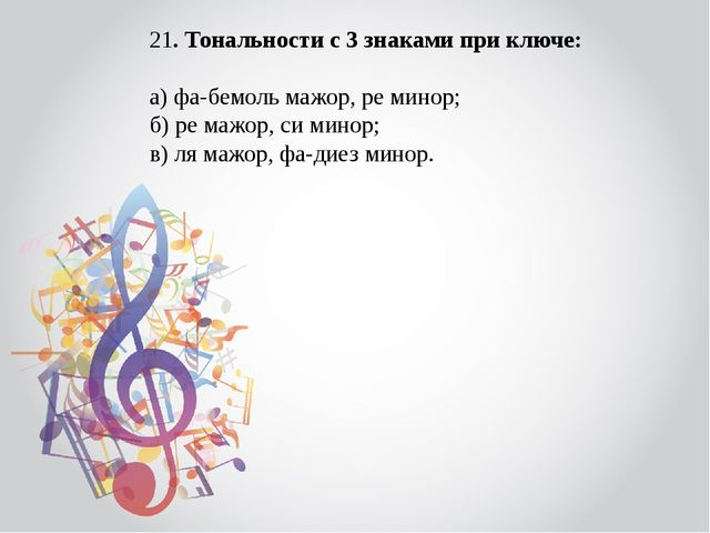 21. Тональности с 3 знаками при ключе: а) фа-бемоль мажор, ре минор; б) ре ма...
