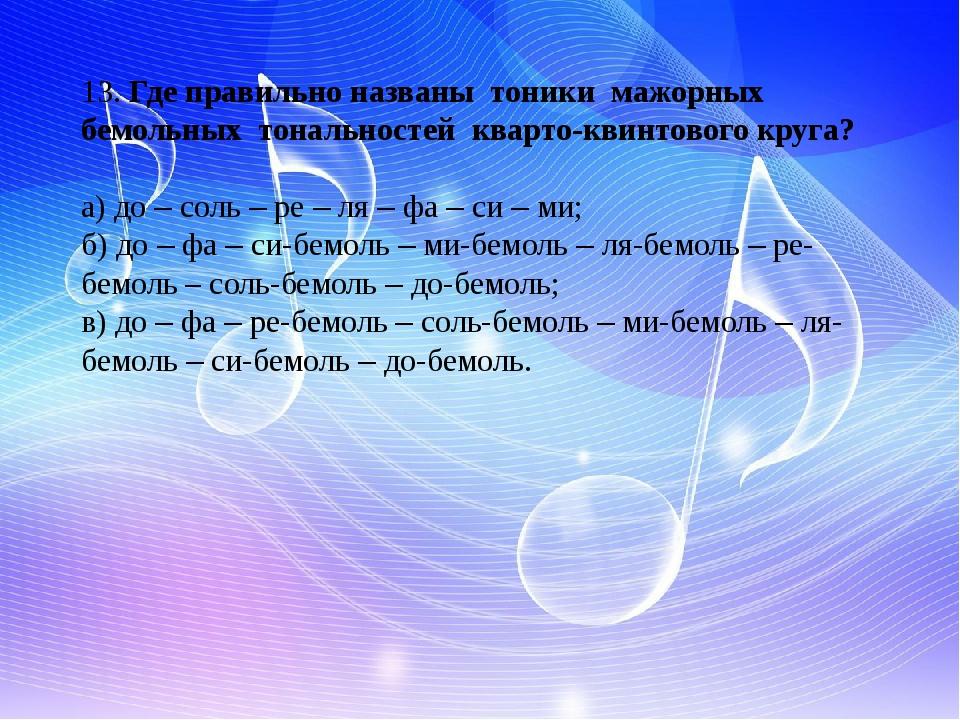 13. Где правильно названы тоники мажорных бемольных тональностей кварто-квинт...
