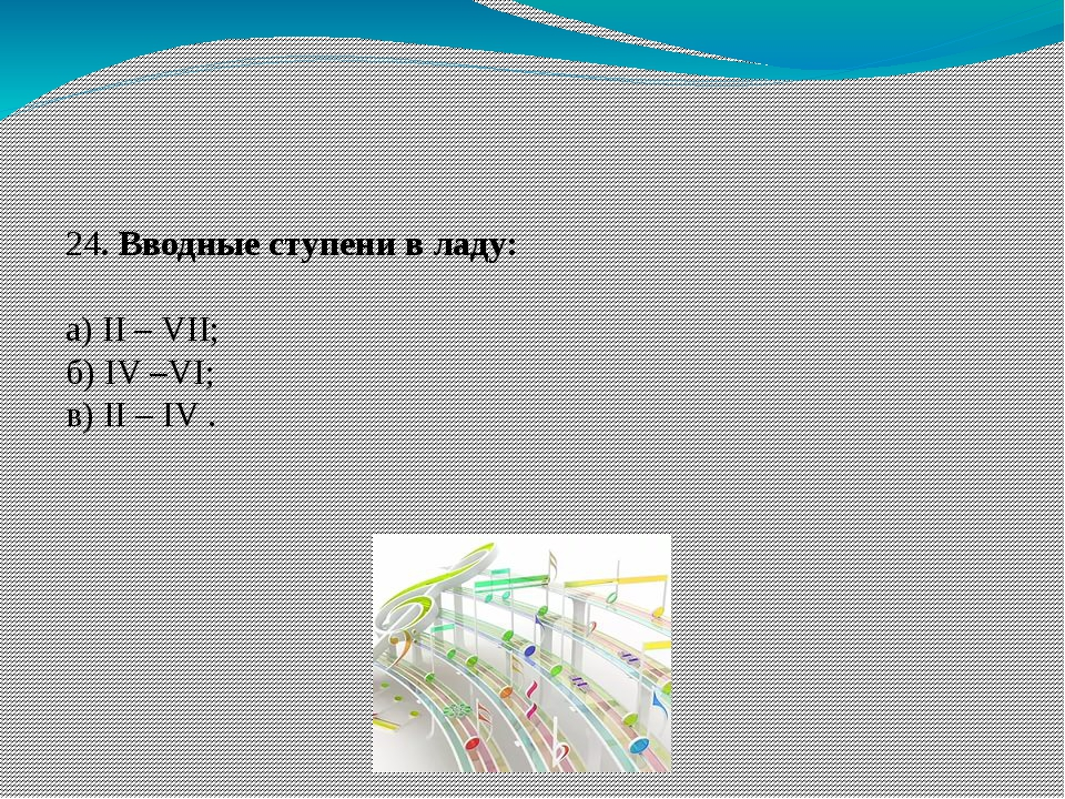 24. Вводные ступени в ладу: а) II – VII; б) IV –VI; в) II – IV .