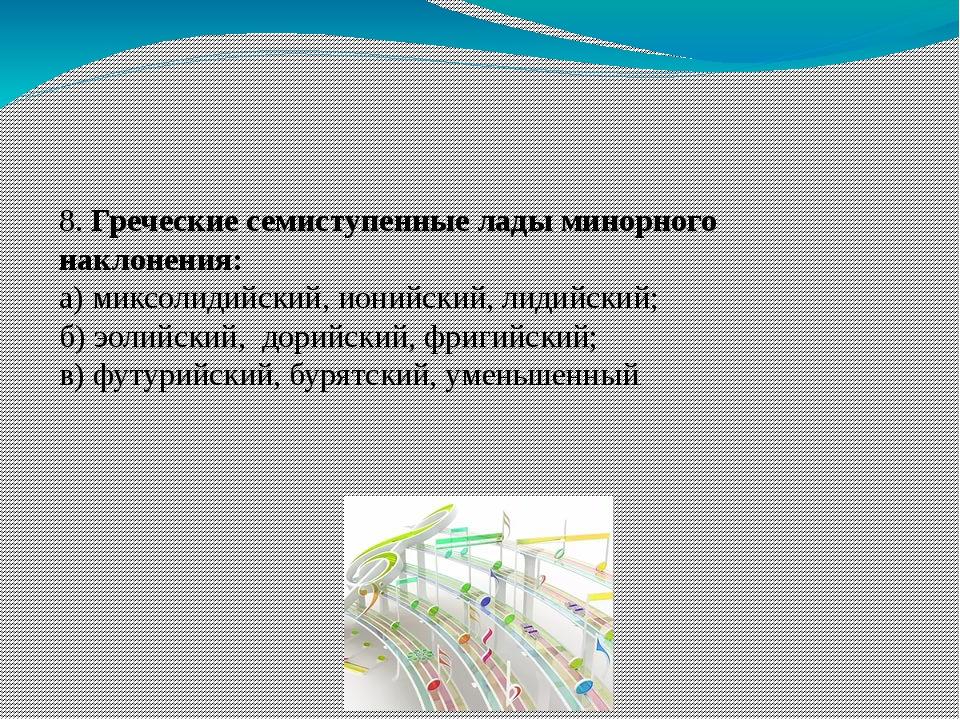 8. Греческие семиступенные лады минорного наклонения: а) миксолидийский, ион...