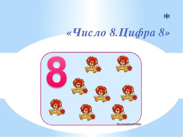 Конспект урока число и цифра 8 фгос