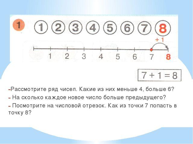 Рассмотрите ряд чисел. Какие из них меньше 4, больше 6? На сколько каждое нов...