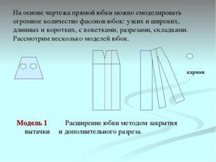 На основе чертежа прямой юбки можно смоделировать огромное количество фасонов