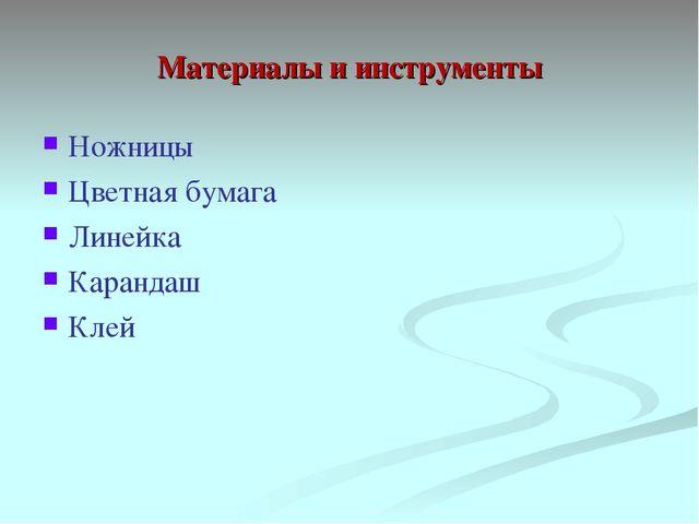 Материалы и инструменты Ножницы Цветная бумага Линейка Карандаш Клей