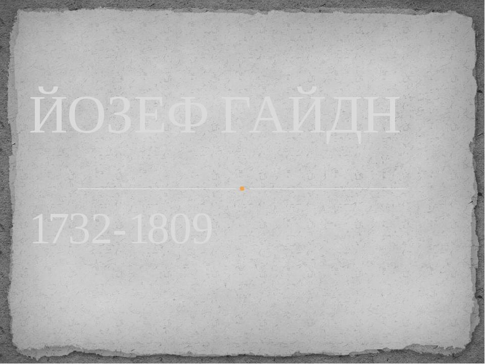 1732-1809 ЙОЗЕФ ГАЙДН