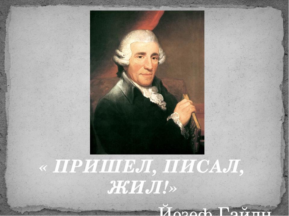 « ПРИШЕЛ, ПИСАЛ, ЖИЛ!» Йозеф Гайдн