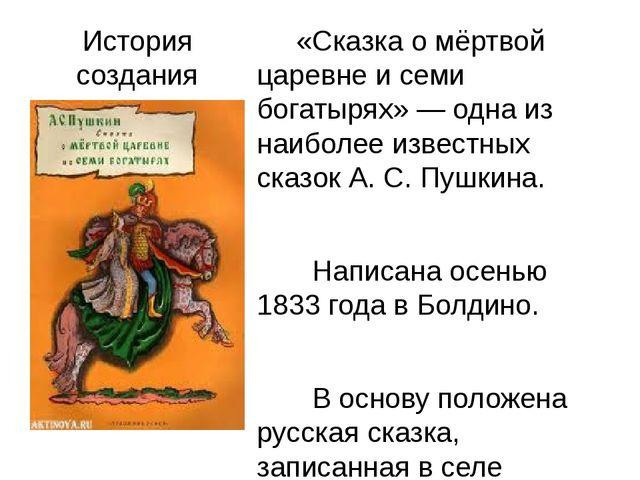 История создания «Сказка о мёртвой царевне и семи богатырях» — одна из наибол...