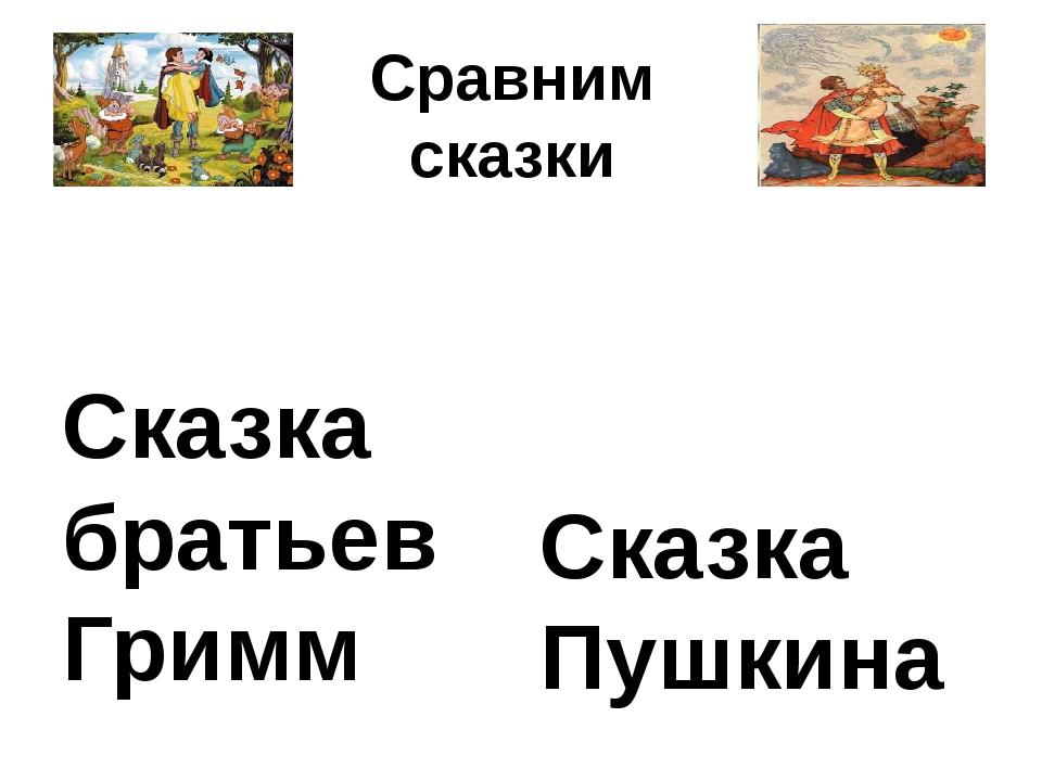 Сравним сказки Сказка братьев Гримм 1. 7 гномов 2. Мачеха трижды пытается у...