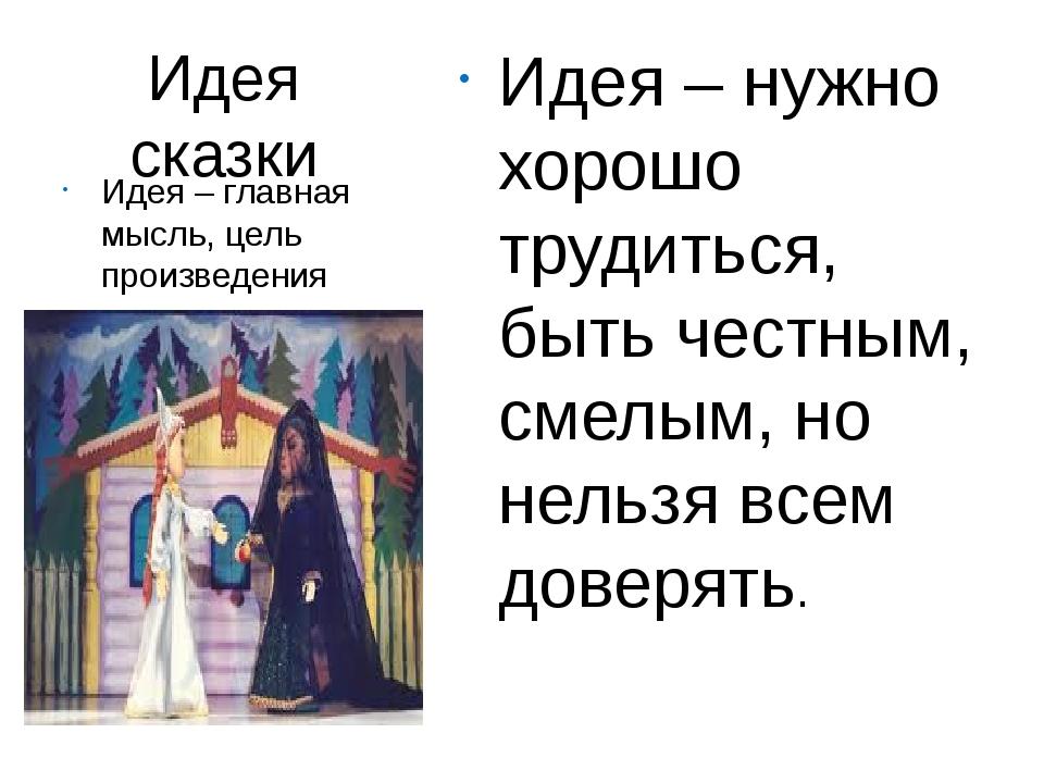 сказка о знакомстве жениха и невесты