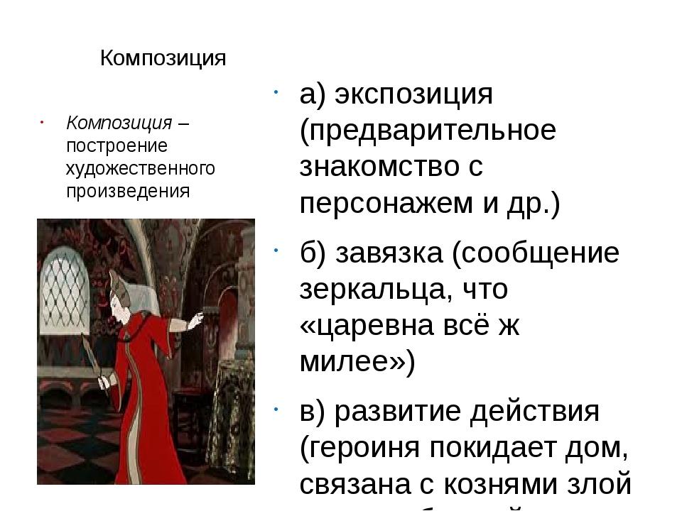 Композиция а) экспозиция (предварительное знакомство с персонажем и др.) б)...