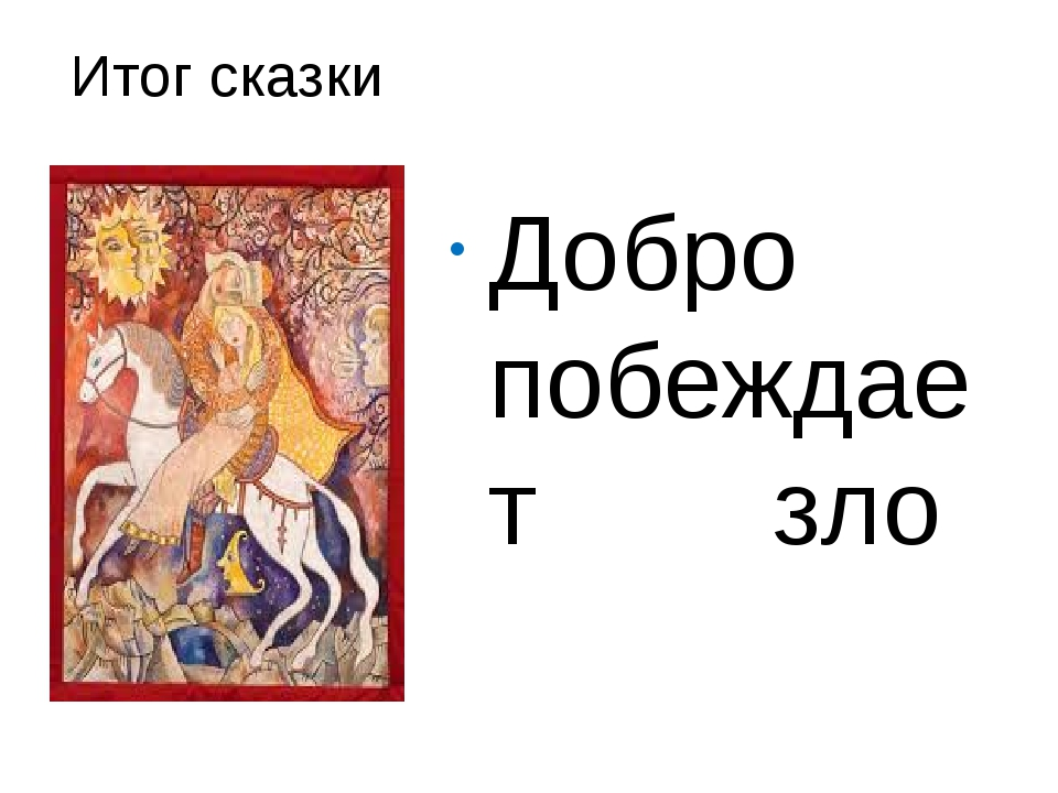 Итог сказки Добро побеждает зло