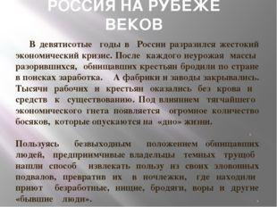 В девятисотые годы в России разразился жестокий экономический кризис. После