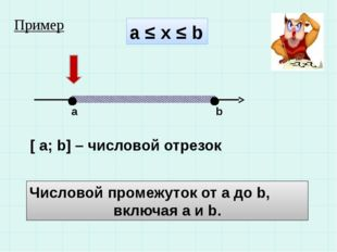 а ≤ x ≤ b a b [ a; b] – числовой отрезок Числовой промежуток от а до b, включ