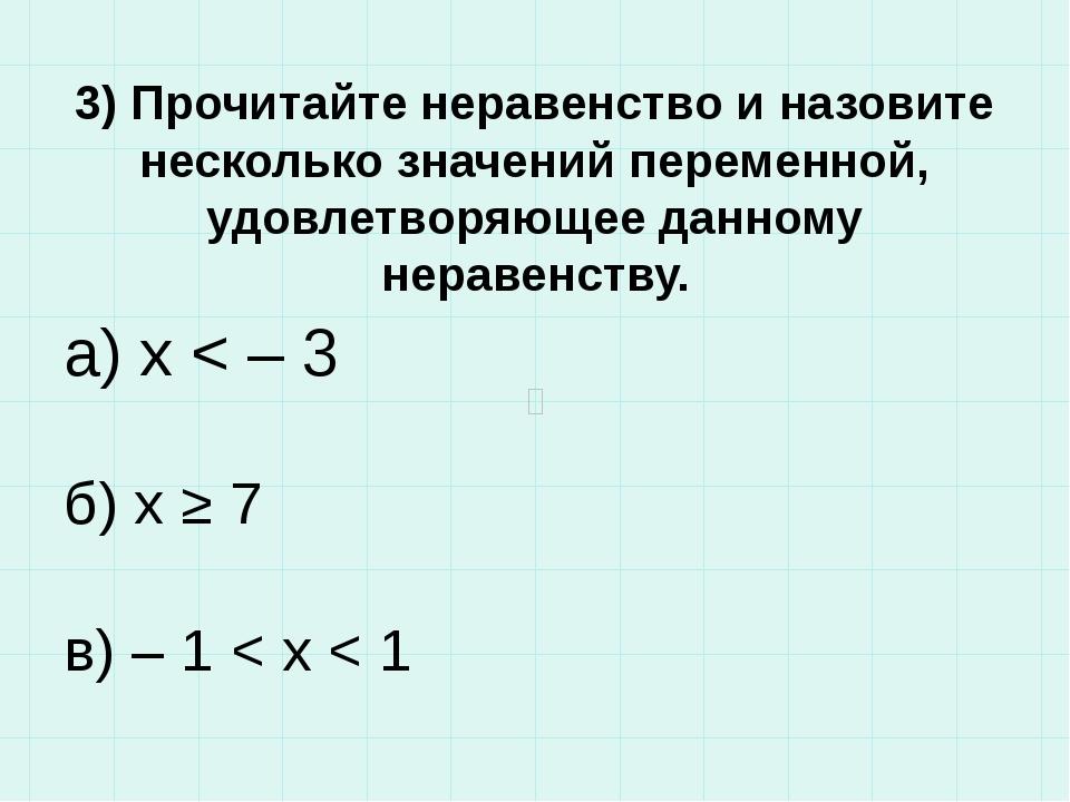 3) Прочитайте неравенство и назовите несколько значений переменной, удовлетво...