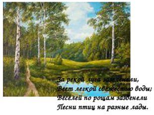 За рекой луга зазеленели, Веет легкой свежестью воды; Веселей по рощам зазвен