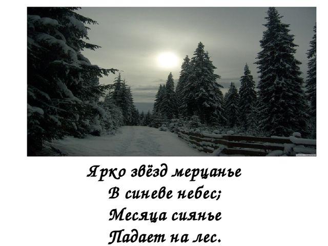 Ярко звёзд мерцанье В синеве небес; Месяца сиянье Падает на лес.