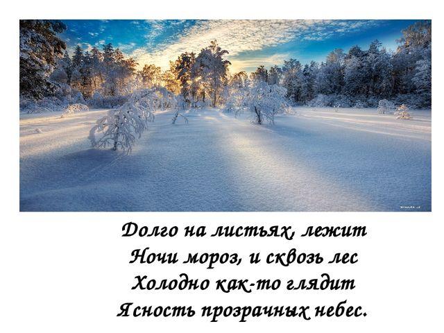 Долго на листьях, лежит Ночи мороз, и сквозь лес Холодно как-то глядит Ясност...