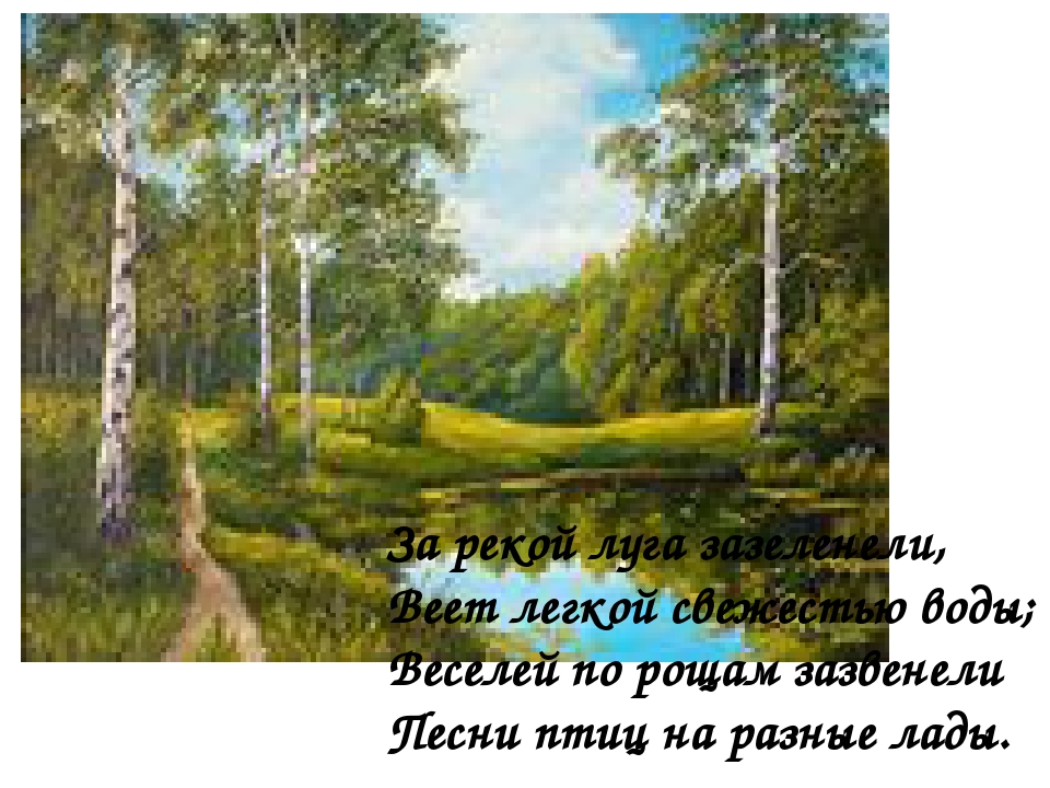 За рекой луга зазеленели, Веет легкой свежестью воды; Веселей по рощам зазвен...