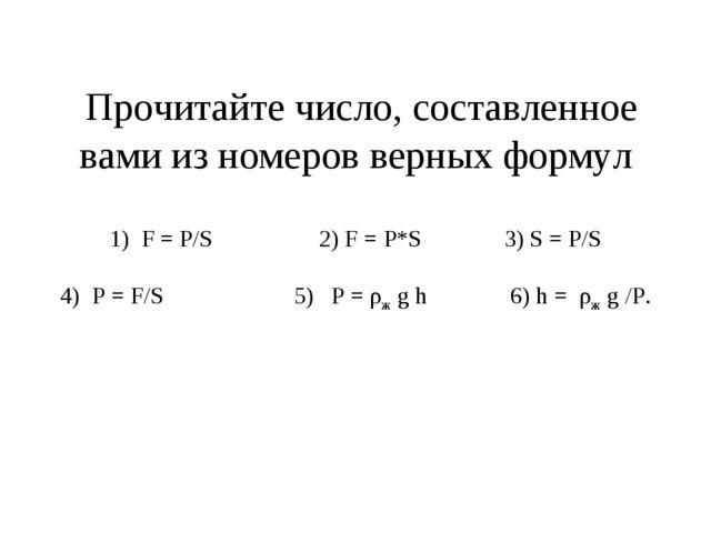 Прочитайте число, составленное вами из номеров верных формул 1) F = Р/S 2) F...