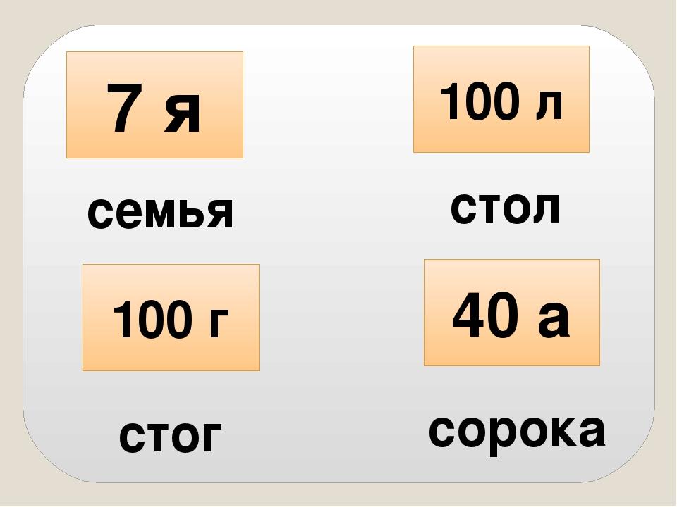 7 я 40 а 100 г 100 л семья стог сорока стол