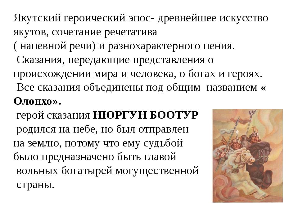 Якутский героический эпос- древнейшее искусство якутов, сочетание речетатива...