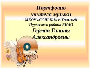 Портфолио учителя музыки МБОУ «СОШ №1» п.Ханымей Пуровского района ЯНАО Герма