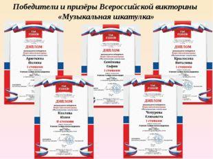 Победители и призёры Всероссийской викторины «Музыкальная шкатулка»