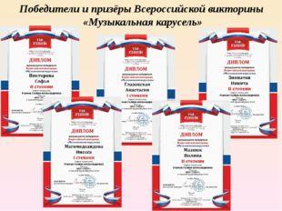 Победители и призёры Всероссийской викторины «Музыкальная карусель»