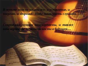 В музыке можно найти все: и успокоение, и энергию, и здоровье. Надо лишь уме