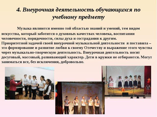 4. Внеурочная деятельность обучающихся по учебному предмету Музыка являются...