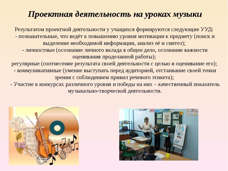 Проектная деятельность на уроках музыки Результатом проектной деятельности у...