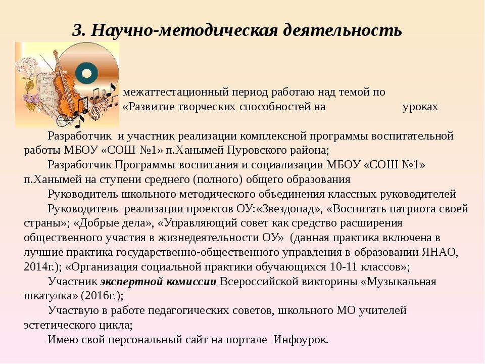 3. Научно-методическая деятельность  В межаттестационный период рабо...