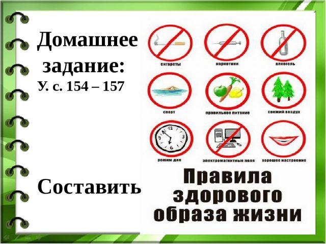 Домашнее задание: У. с. 154 – 157 Составить