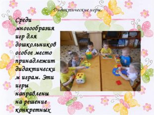 Дидактические игры. Среди многообразия игр для дошкольников особое место прин