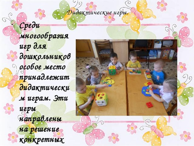 Дидактические игры. Среди многообразия игр для дошкольников особое место прин...